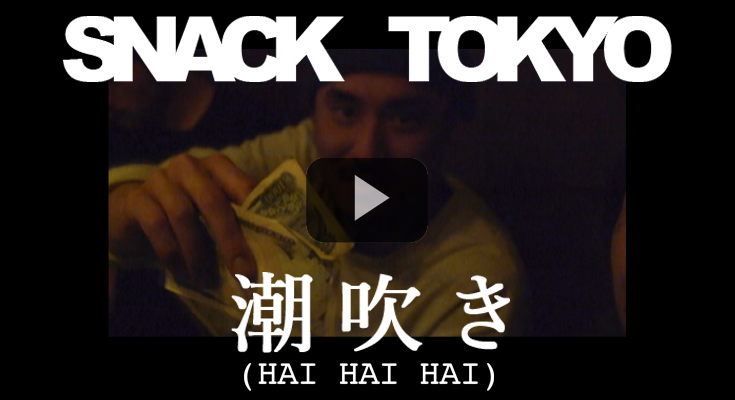 SNACK TOKYO VIDEO